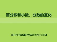 《百分数和分数、小数的互化》PPT课件