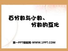 《百分数和分数、小数的互化》PPT课件2
