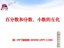 《百分数和分数、小数的互化》PPT课件3
