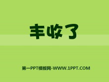 《丰收了》PPT课件
