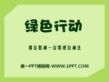 《绿色行动》PPT课件2