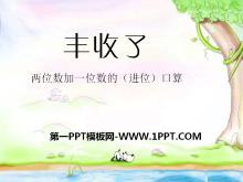 《丰收了》PPT课件3