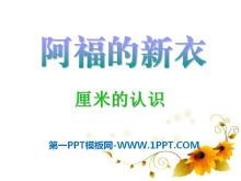 《阿福的新衣》PPT课件2