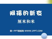 《阿福的新衣》PPT课件3