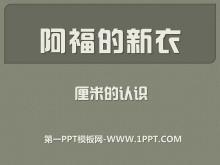 《阿福的新衣》PPT课件5