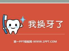 《我换牙了》PPT课件4