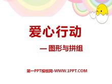 《爱心行动》PPT课件5
