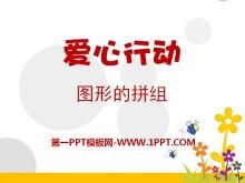 《爱心行动》PPT课件6