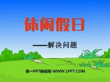 《休闲假日》PPT课件