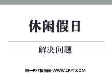《休闲假日》PPT课件4