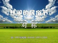 《热闹的民俗节》PPT课件2