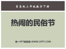 《热闹的民俗节》PPT课件4