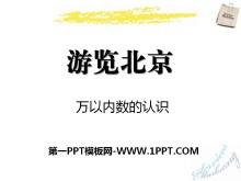 《游�[北京》PPT�n件