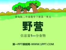 《野营》PPT课件3