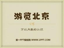 《游�[北京》PPT�n件6