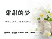 《甜甜的梦》PPT课件4