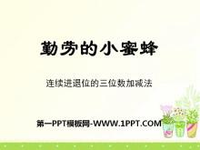 《勤劳的小蜜蜂》PPT课件10
