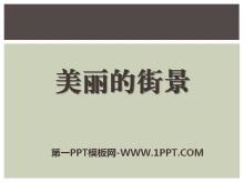 《美丽的街景》PPT课件6