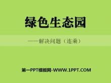 《绿色生态园》PPT课件2