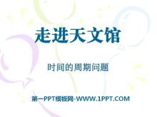 《走进天文馆》PPT课件2
