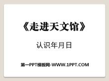 《走进天文馆》PPT课件4