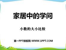 《家居中的学问》PPT课件2