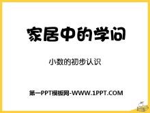《家居中的学问》PPT课件3