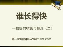 《谁长得快》PPT课件2