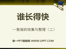 《�l�L得快》PPT�n件2