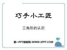 《巧手小工匠》PPT课件5