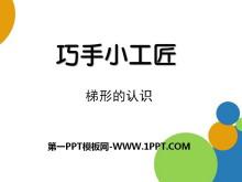 《巧手小工匠》PPT课件6