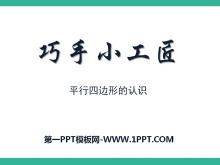 《巧手小工匠》PPT课件7