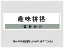 《趣味拼搭》PPT课件4