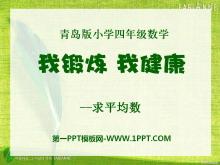 《我锻炼 我健康》PPT课件2