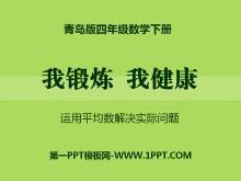 《我锻炼 我健康》PPT课件7