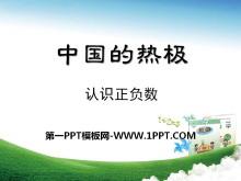 《中国的热极》PPT课件2