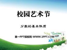 《校园艺术节》PPT课件3