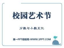 《校园艺术节》PPT课件4
