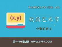 《校园艺术节》PPT课件5