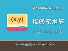 《校园艺术节》PPT课件6