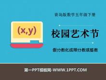 《校园艺术节》PPT课件8