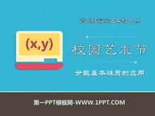 《校园艺术节》PPT课件9