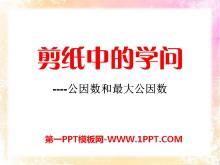 《剪纸中的数学》PPT课件2