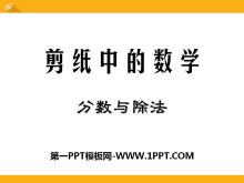 《剪纸中的数学》PPT课件4