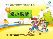《爱护眼睛》PPT课件4