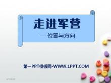 《走进军营》PPT课件4