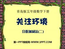 《关注环境》PPT课件
