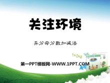 《关注环境》PPT课件2