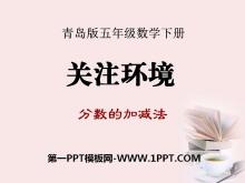 《关注环境》PPT课件3