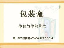 《包装盒》PPT课件